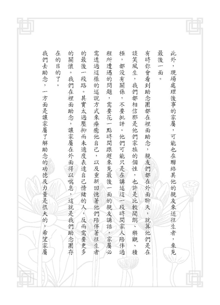 黃子容一年愛班幸福團-助念手冊_頁面_27.png