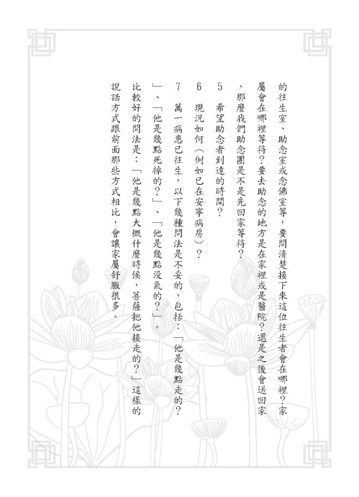 黃子容一年愛班幸福團-助念手冊_頁面_30.png