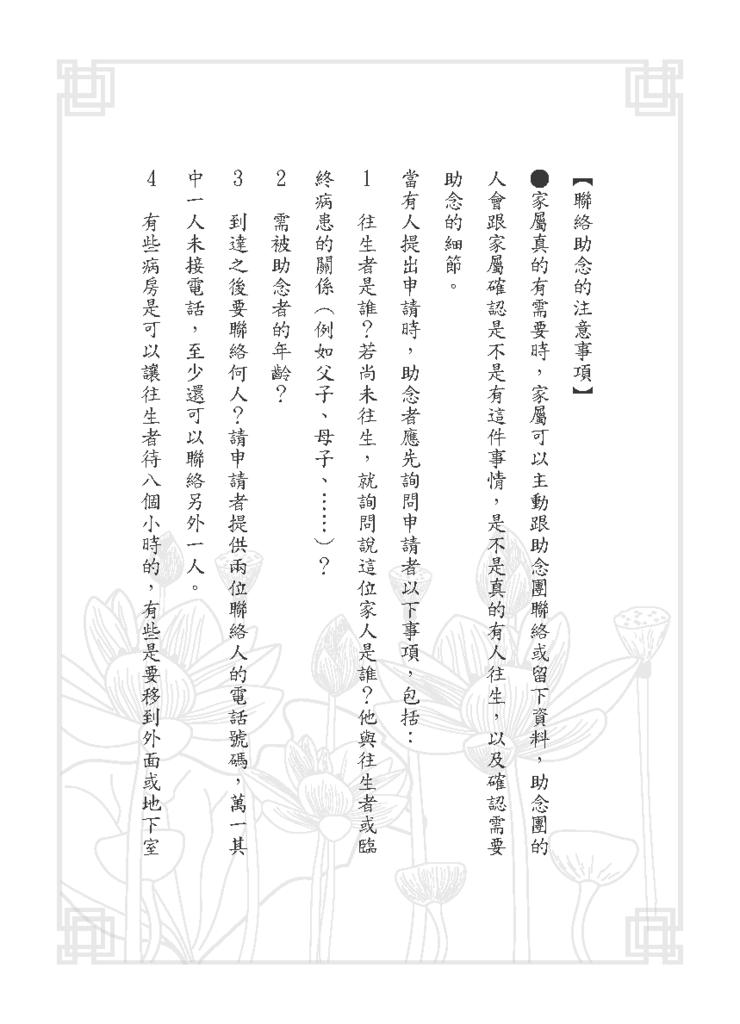 黃子容一年愛班幸福團-助念手冊_頁面_29.png