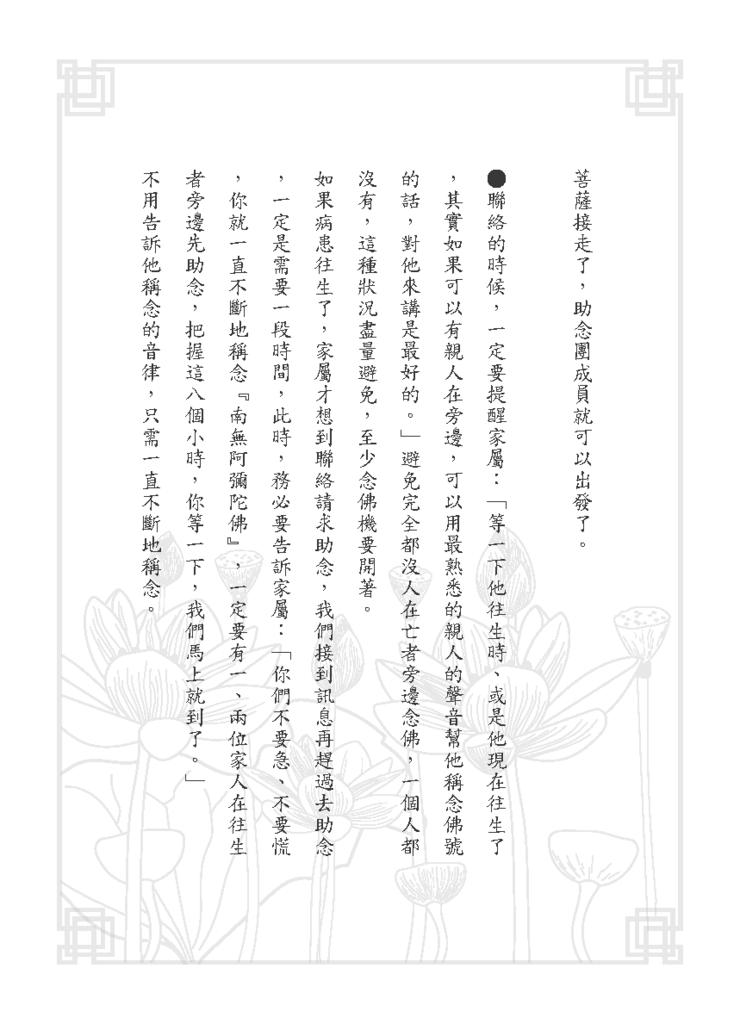 黃子容一年愛班幸福團-助念手冊_頁面_32.png