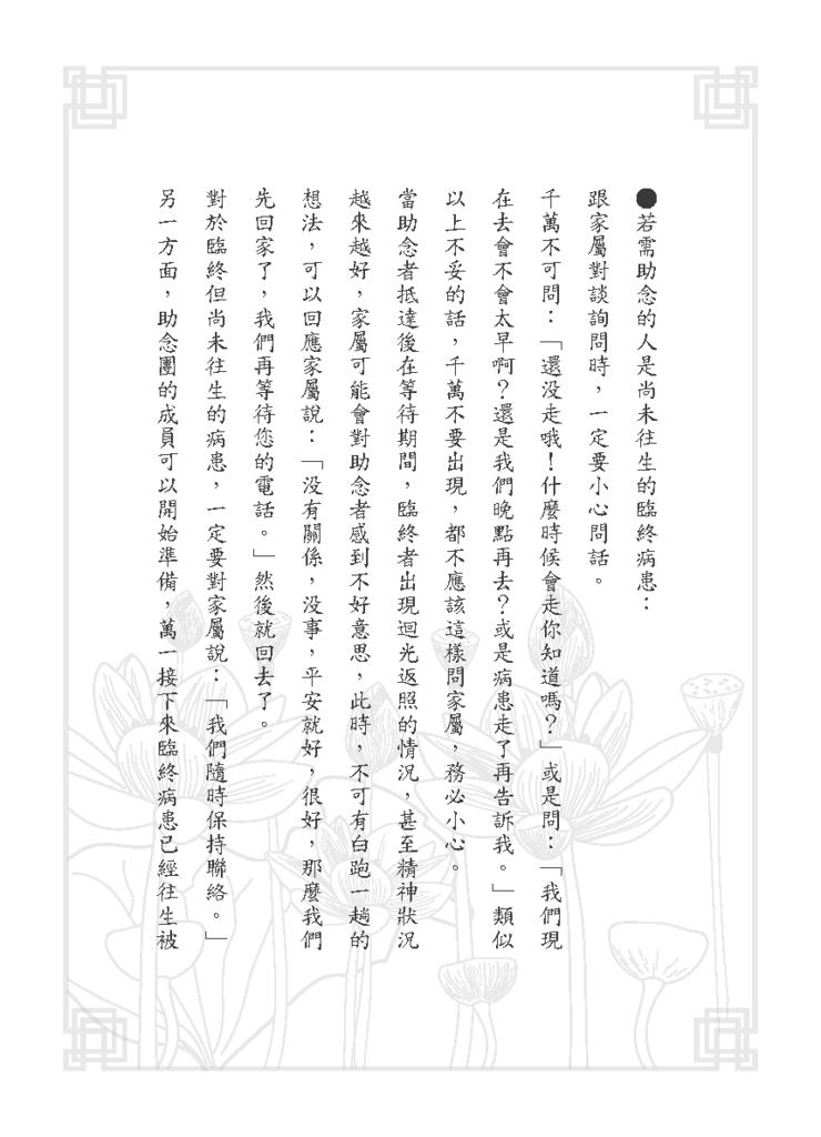 黃子容一年愛班幸福團-助念手冊_頁面_31.png