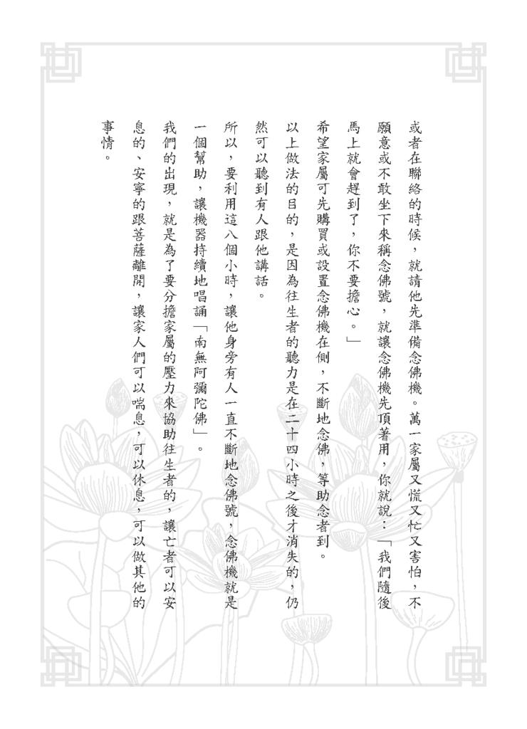 黃子容一年愛班幸福團-助念手冊_頁面_33.png