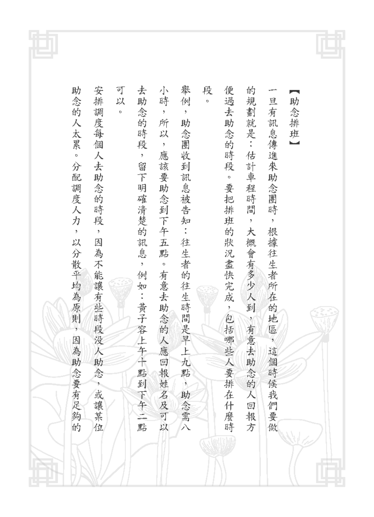 黃子容一年愛班幸福團-助念手冊_頁面_34.png