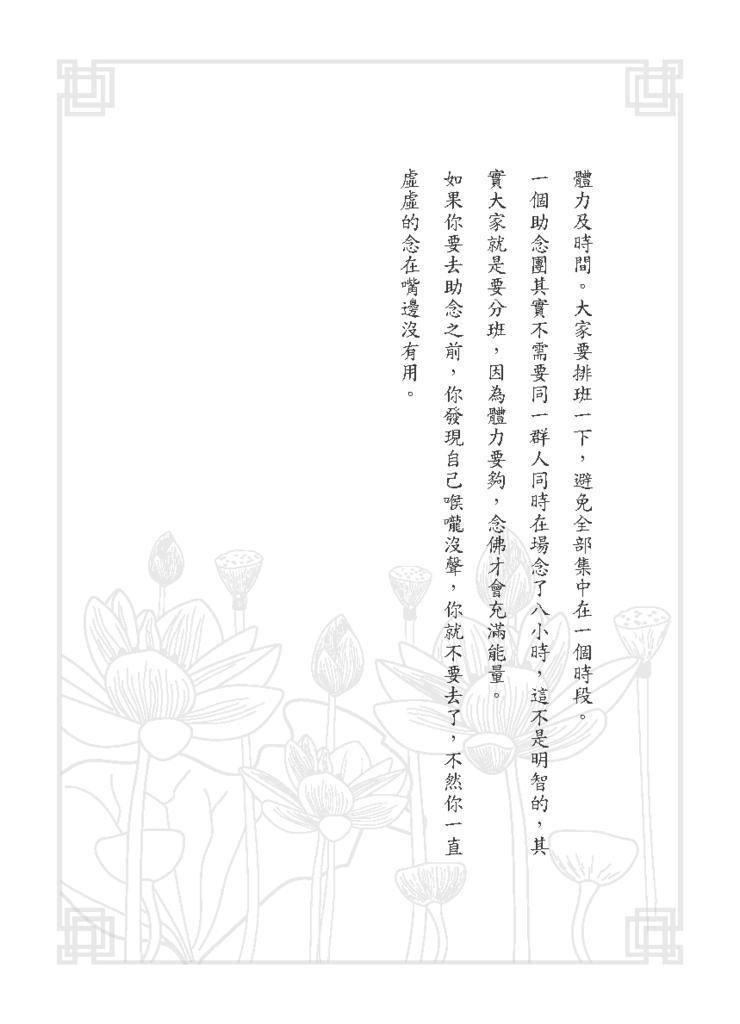 黃子容一年愛班幸福團-助念手冊_頁面_35.png
