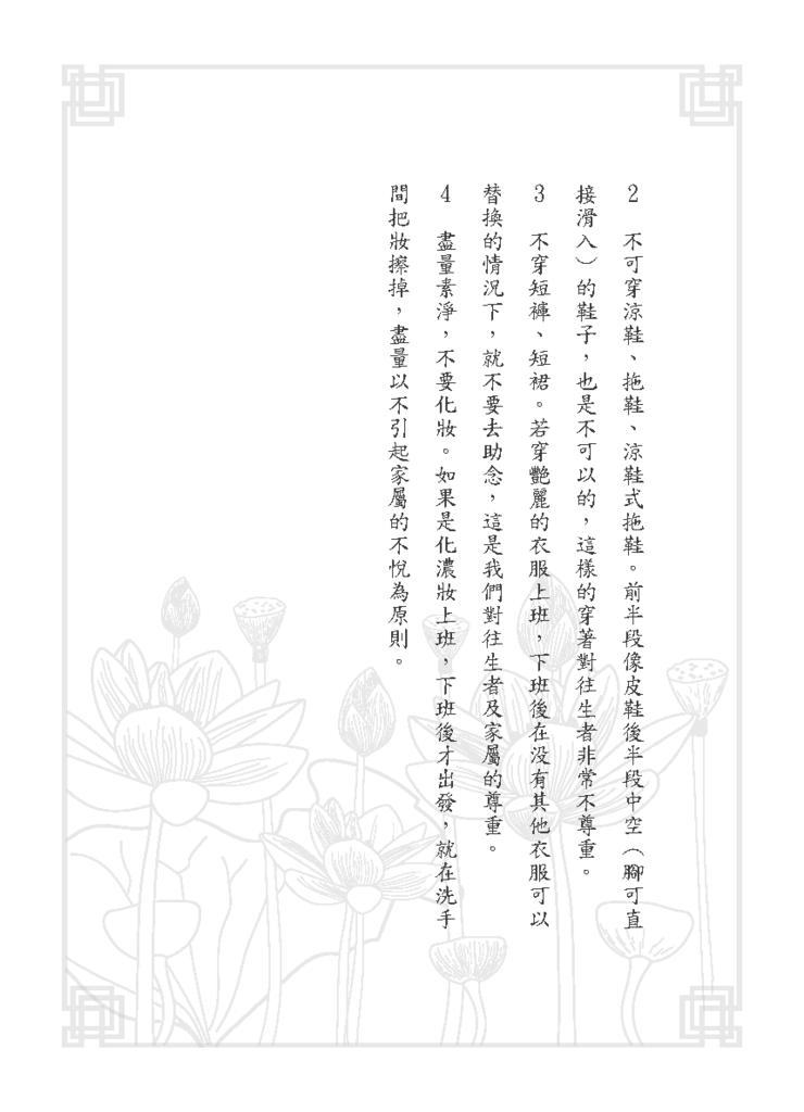 黃子容一年愛班幸福團-助念手冊_頁面_37.png