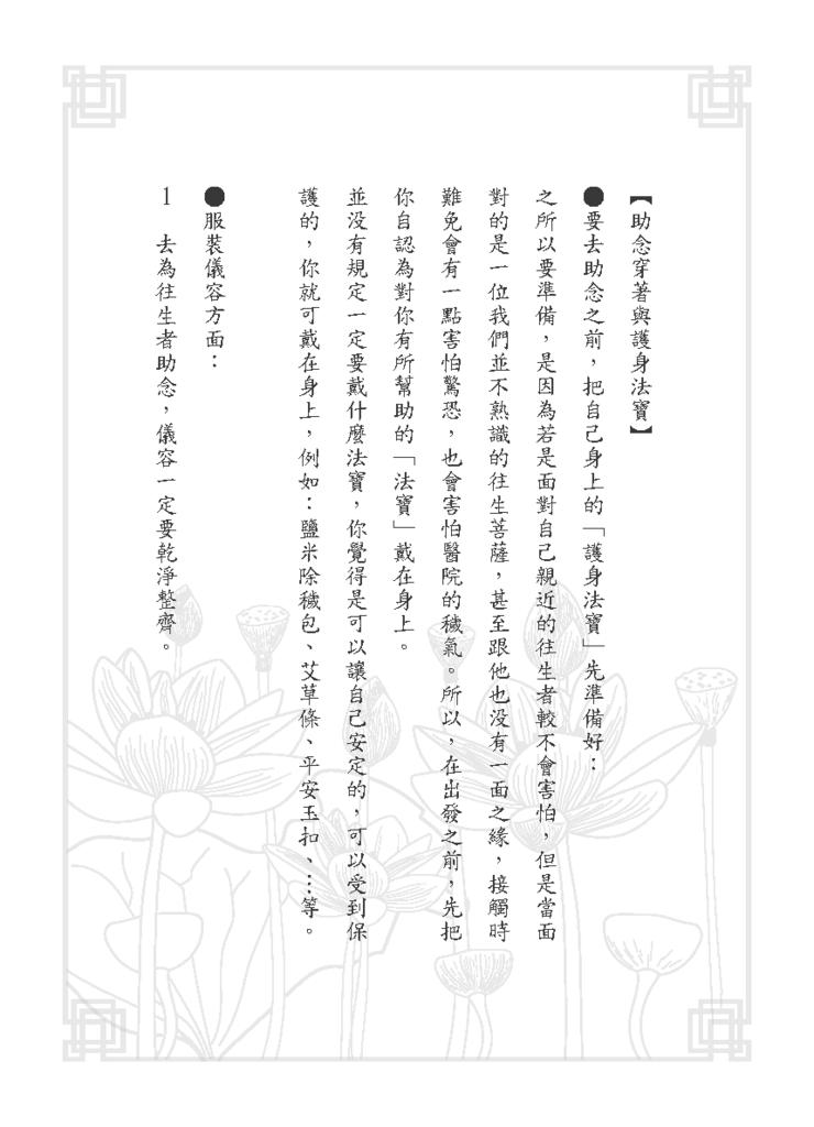 黃子容一年愛班幸福團-助念手冊_頁面_36.png