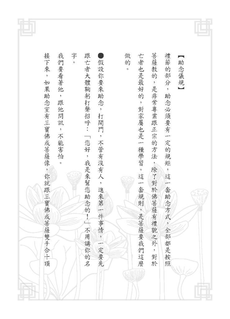 黃子容一年愛班幸福團-助念手冊_頁面_38.png