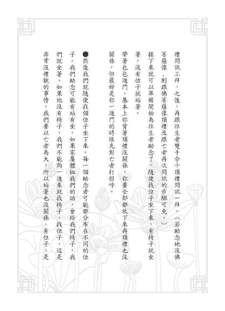黃子容一年愛班幸福團-助念手冊_頁面_39.png