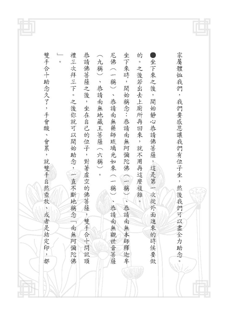 黃子容一年愛班幸福團-助念手冊_頁面_40.png
