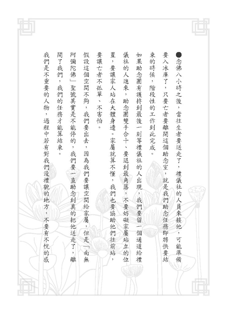 黃子容一年愛班幸福團-助念手冊_頁面_43.png
