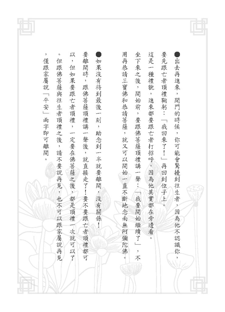 黃子容一年愛班幸福團-助念手冊_頁面_42.png