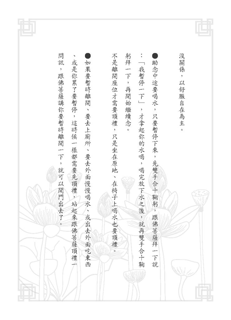 黃子容一年愛班幸福團-助念手冊_頁面_41.png