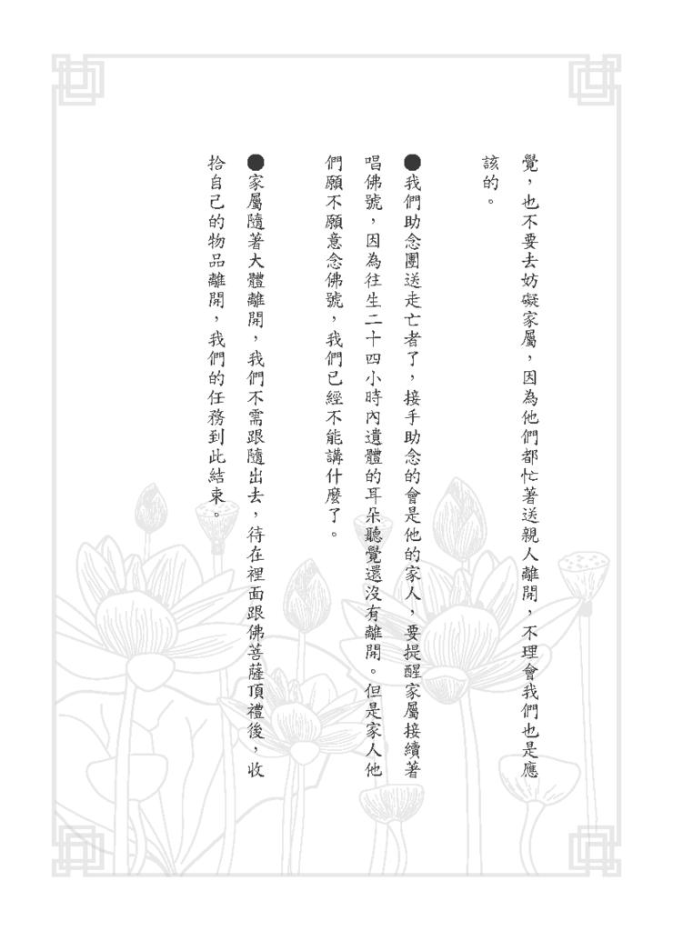 黃子容一年愛班幸福團-助念手冊_頁面_44.png