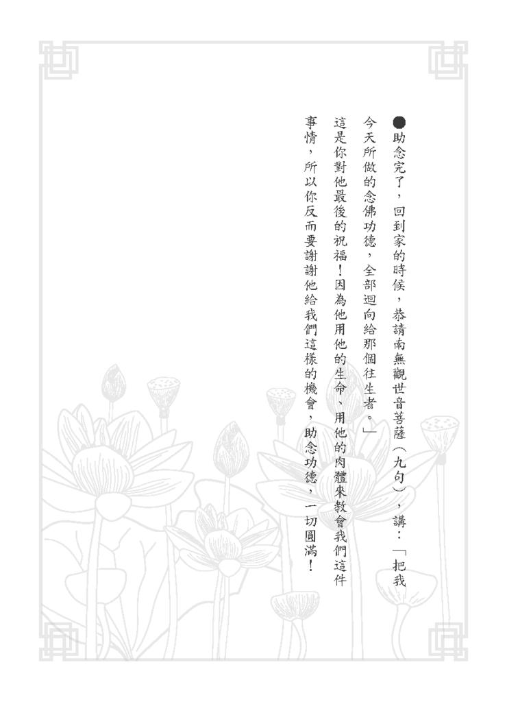 黃子容一年愛班幸福團-助念手冊_頁面_45.png