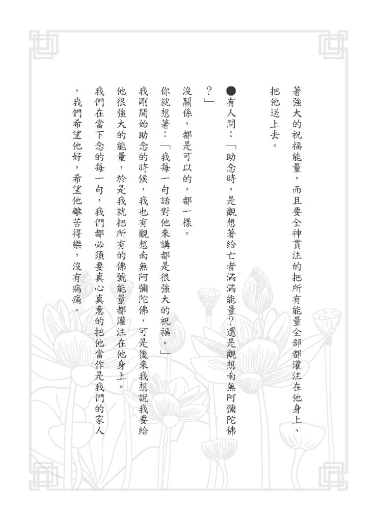 黃子容一年愛班幸福團-助念手冊_頁面_47.png