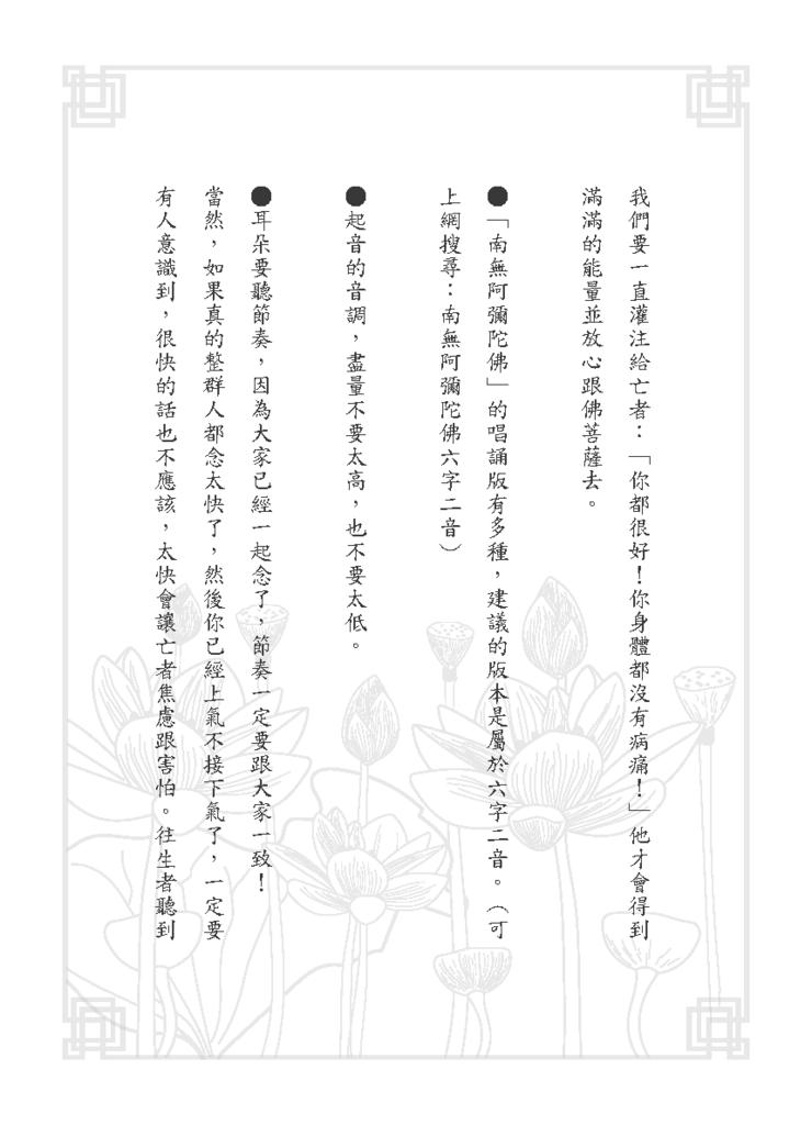 黃子容一年愛班幸福團-助念手冊_頁面_48.png