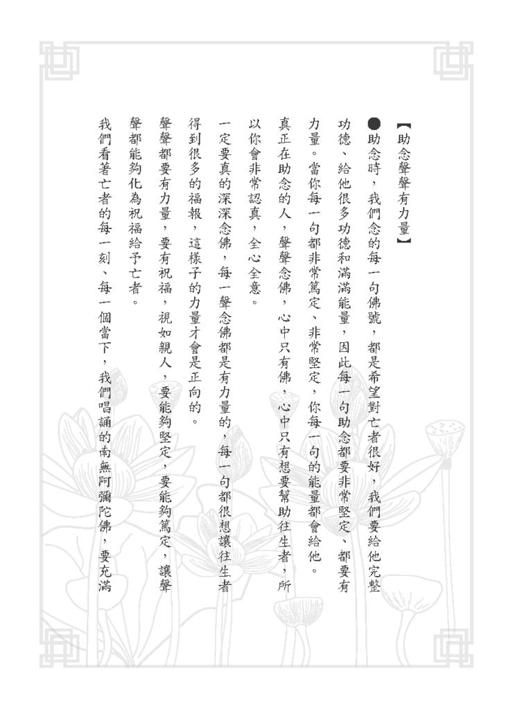 黃子容一年愛班幸福團-助念手冊_頁面_46.png