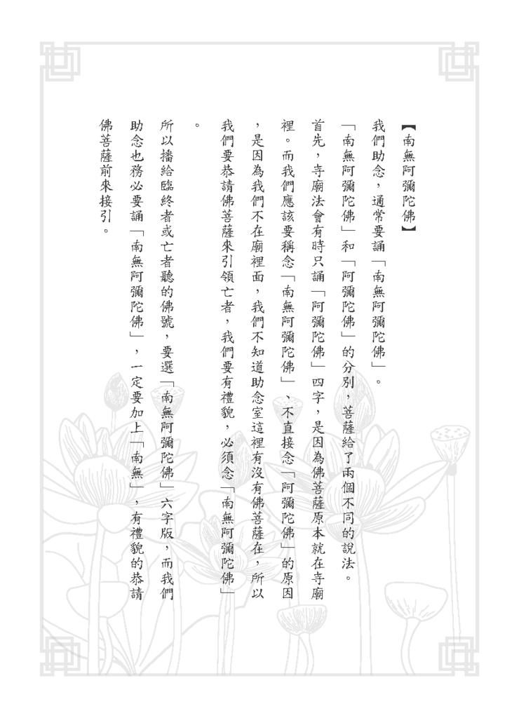 黃子容一年愛班幸福團-助念手冊_頁面_50.png