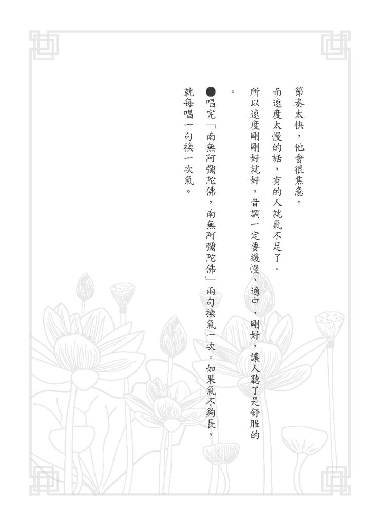 黃子容一年愛班幸福團-助念手冊_頁面_49.png