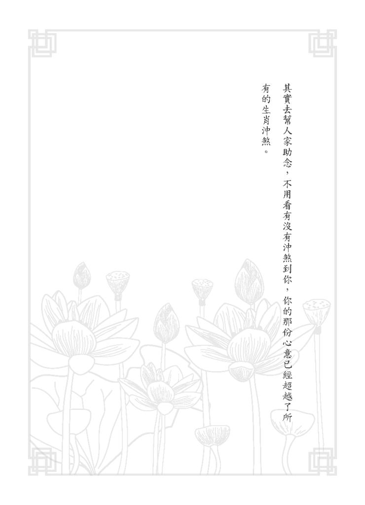 黃子容一年愛班幸福團-助念手冊_頁面_52.png