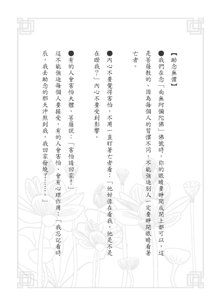 黃子容一年愛班幸福團-助念手冊_頁面_51.png
