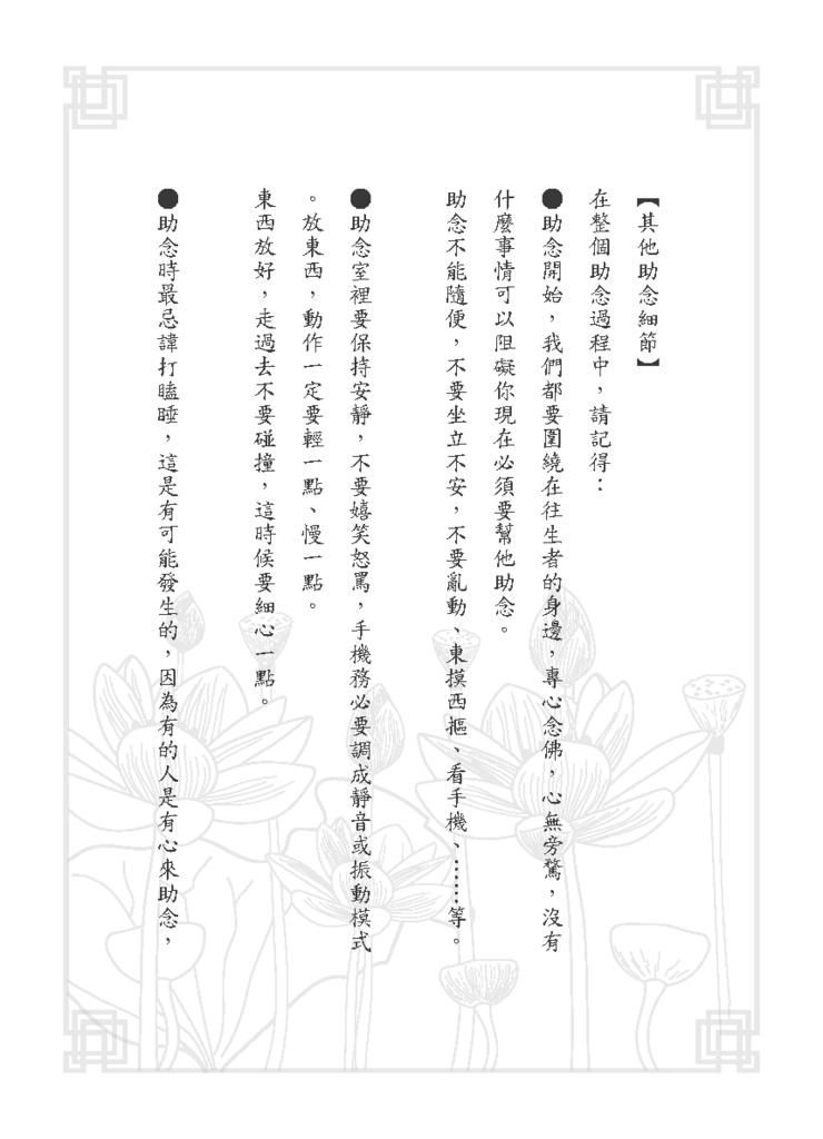 黃子容一年愛班幸福團-助念手冊_頁面_53.png