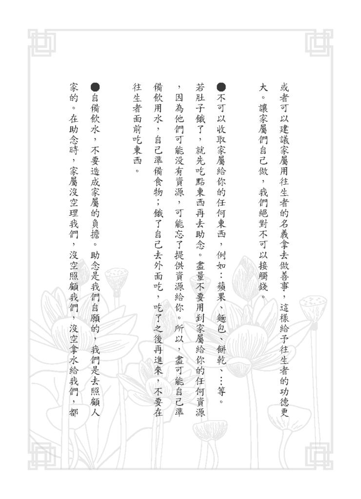 黃子容一年愛班幸福團-助念手冊_頁面_55.png