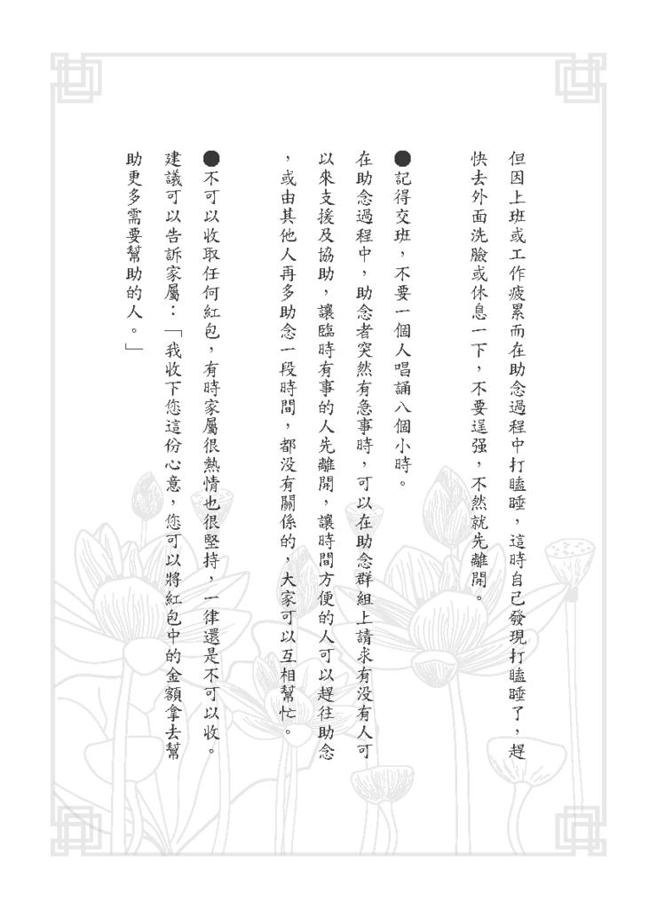 黃子容一年愛班幸福團-助念手冊_頁面_54.png