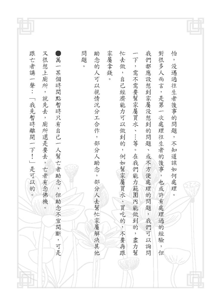 黃子容一年愛班幸福團-助念手冊_頁面_57.png