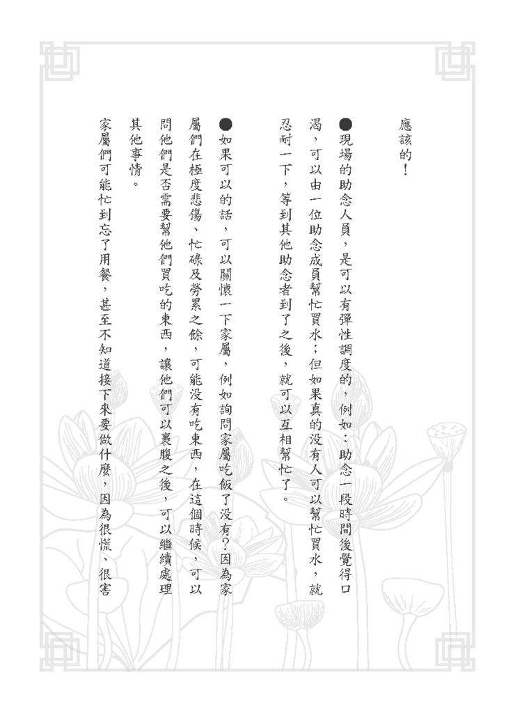 黃子容一年愛班幸福團-助念手冊_頁面_56.png