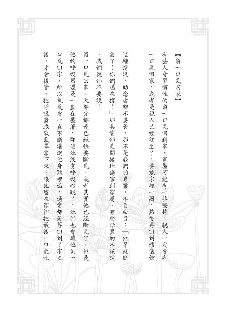 黃子容一年愛班幸福團-助念手冊_頁面_59.png