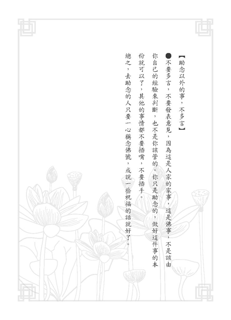黃子容一年愛班幸福團-助念手冊_頁面_58.png