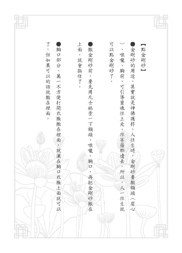 黃子容一年愛班幸福團-助念手冊_頁面_61.png