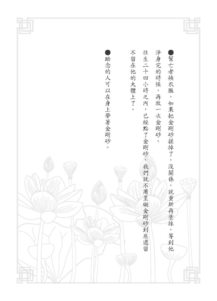 黃子容一年愛班幸福團-助念手冊_頁面_62.png