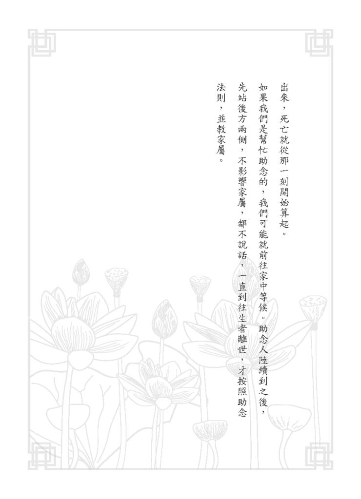 黃子容一年愛班幸福團-助念手冊_頁面_60.png