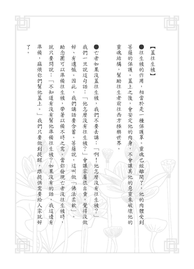 黃子容一年愛班幸福團-助念手冊_頁面_63.png
