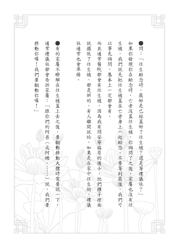 黃子容一年愛班幸福團-助念手冊_頁面_64.png