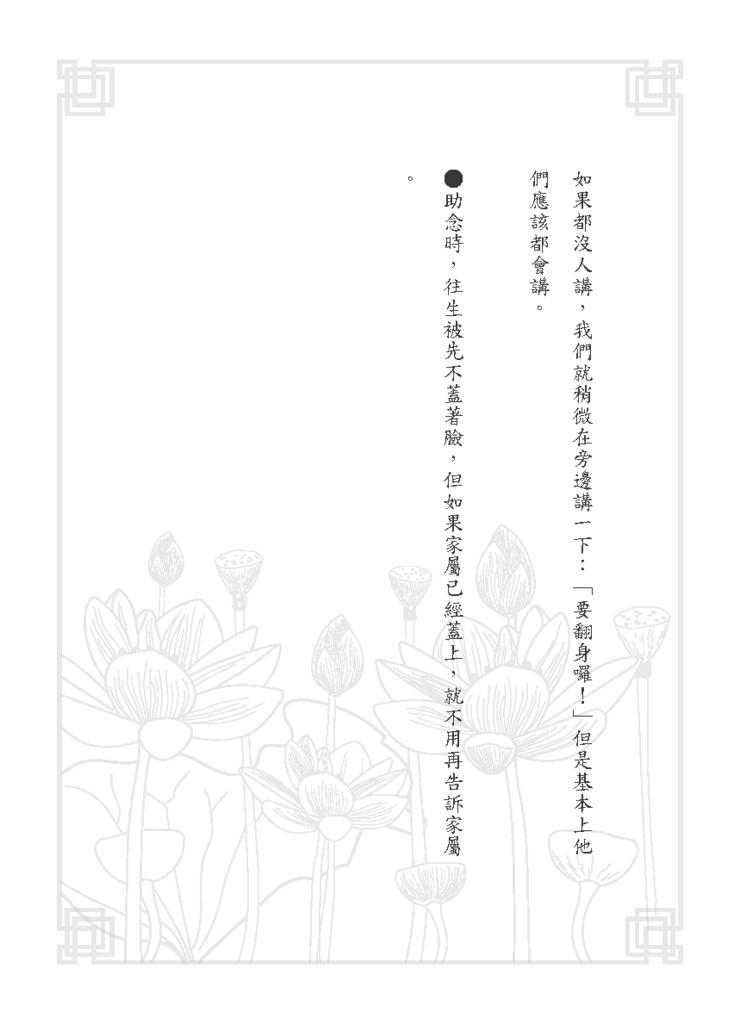 黃子容一年愛班幸福團-助念手冊_頁面_65.png