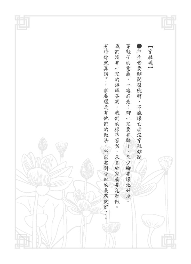 黃子容一年愛班幸福團-助念手冊_頁面_66.png