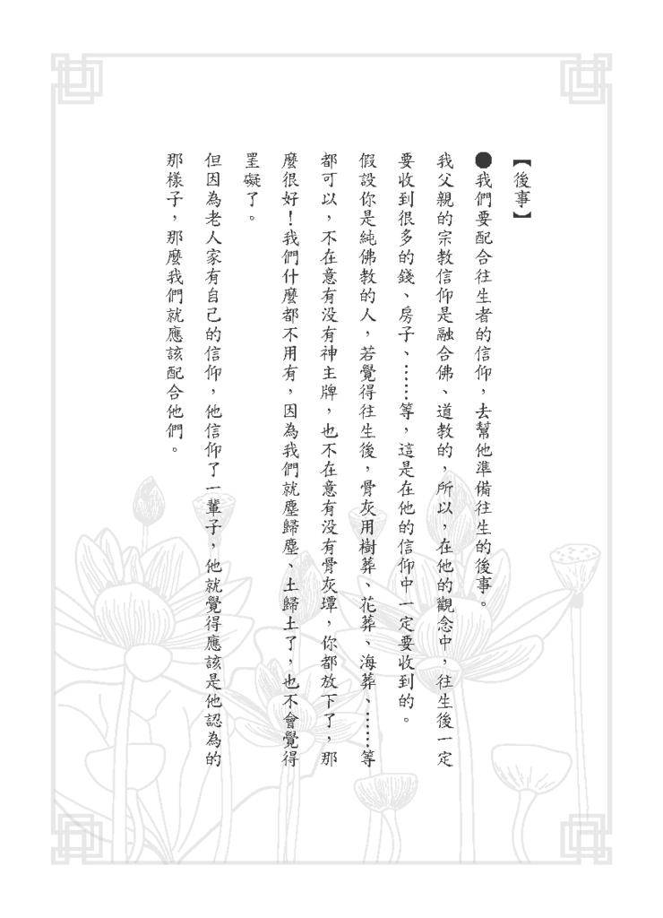 黃子容一年愛班幸福團-助念手冊_頁面_67.png