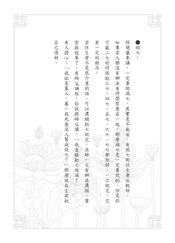 黃子容一年愛班幸福團-助念手冊_頁面_69.png