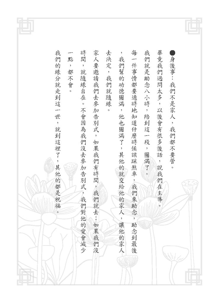 黃子容一年愛班幸福團-助念手冊_頁面_68.png