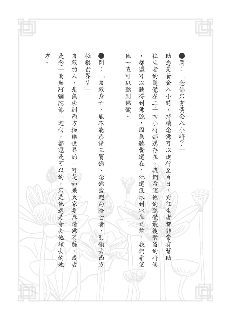 黃子容一年愛班幸福團-助念手冊_頁面_71.png