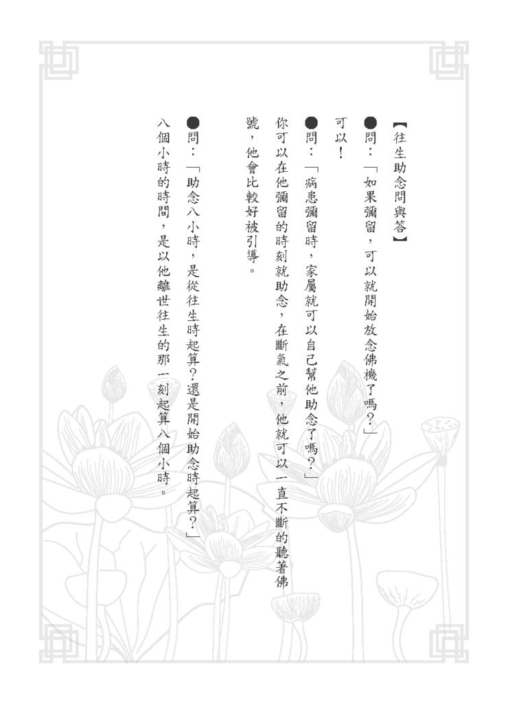 黃子容一年愛班幸福團-助念手冊_頁面_70.png