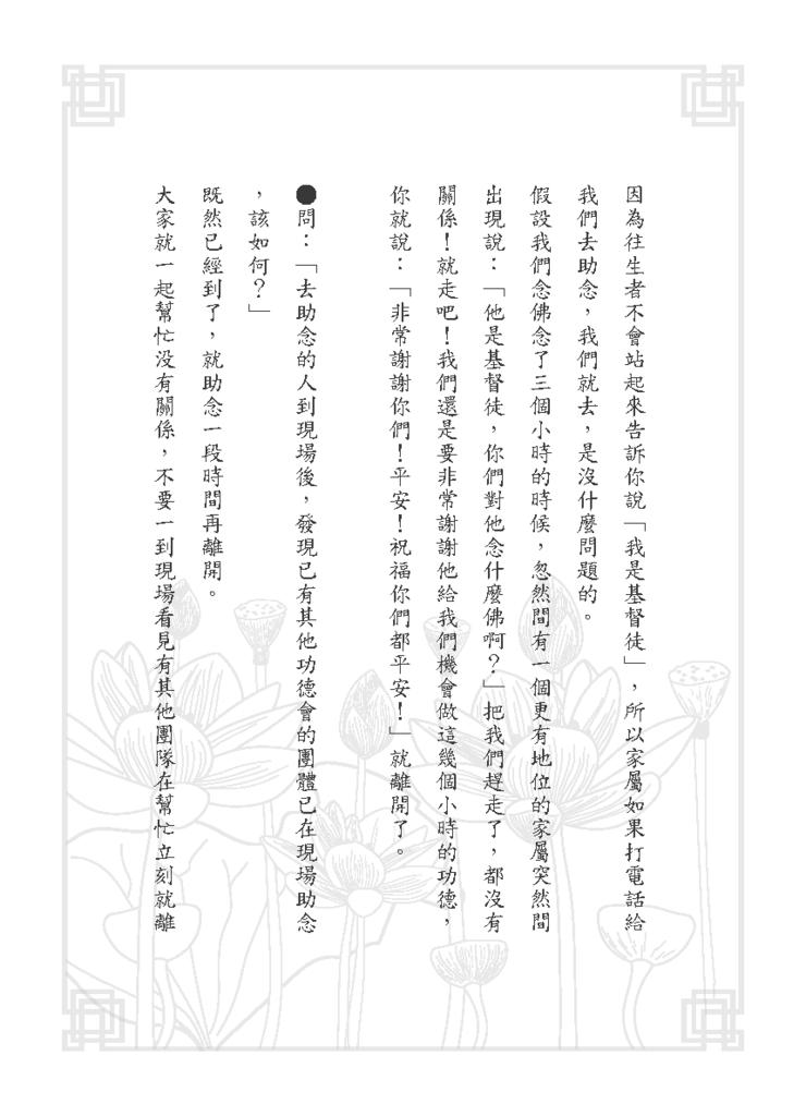 黃子容一年愛班幸福團-助念手冊_頁面_73.png