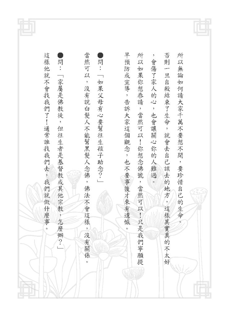 黃子容一年愛班幸福團-助念手冊_頁面_72.png