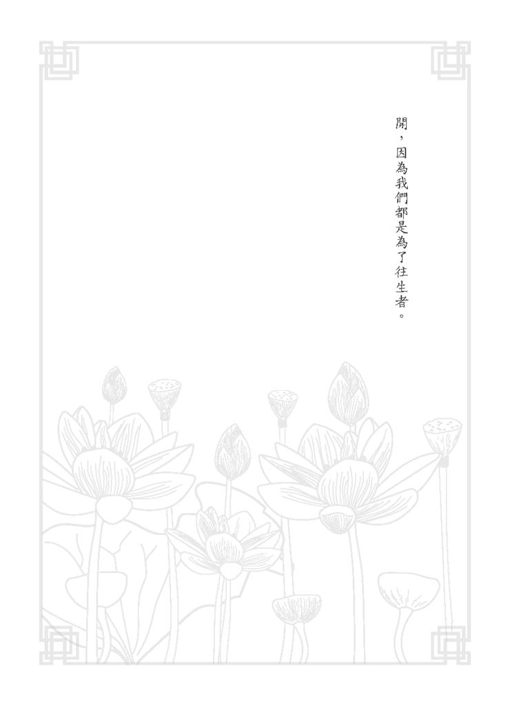 黃子容一年愛班幸福團-助念手冊_頁面_74.png