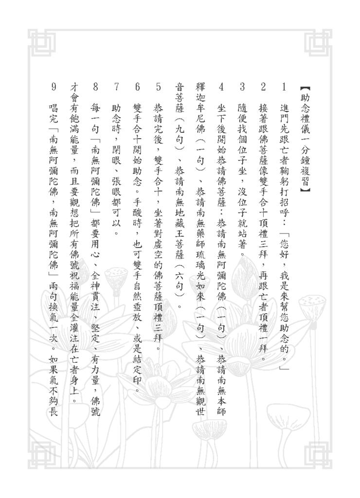 黃子容一年愛班幸福團-助念手冊_頁面_75.png