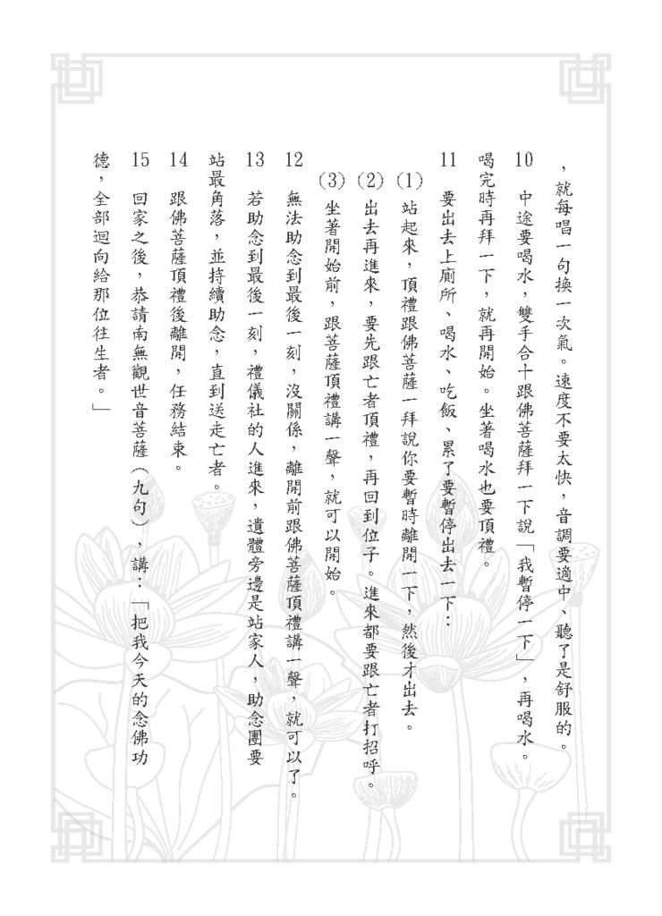 黃子容一年愛班幸福團-助念手冊_頁面_76.png