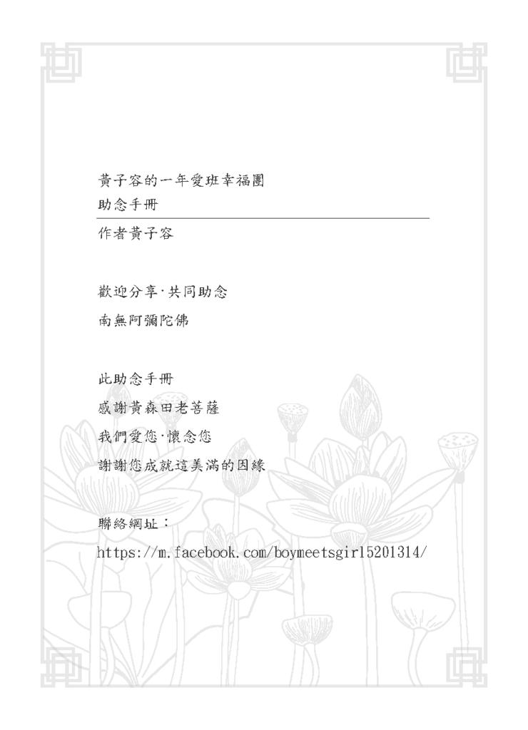 黃子容一年愛班幸福團-助念手冊_頁面_77.png